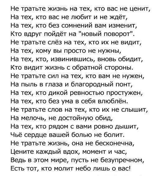 стих о нём: