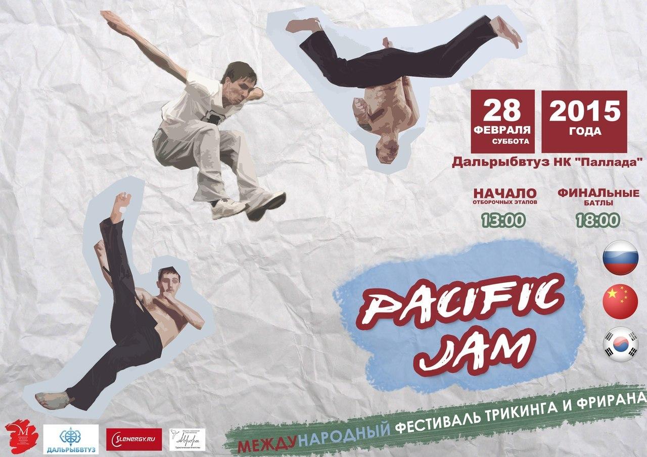"""Афиша Владивосток """"Pacific Jam"""" Международный фестиваль трикинга и"""
