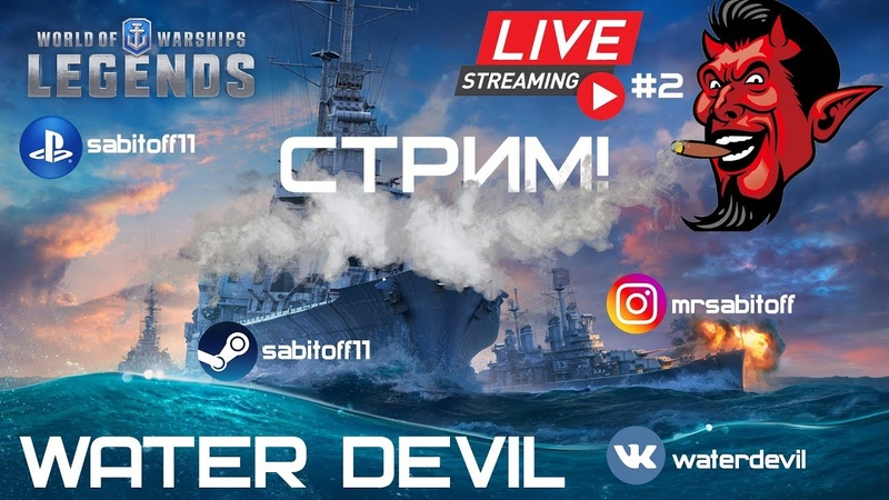 World of Warships Legends стрим - Прокачиваем корабли - PS 4 - World of Warships СТРИМ 2