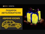 Подарок автомобилисту к Новому Году I Сертификат KROWN на антикор авто