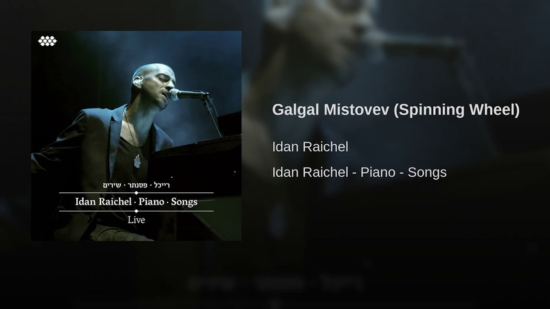 Galgal Mistovev (Spinning Wheel)