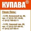 Сеть баз строительных материалов «Купава»