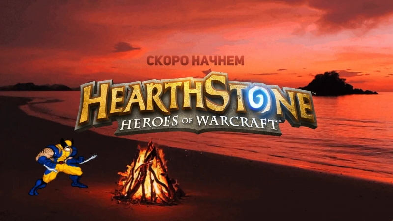 HeartStone Fallout 4   10ти часовой PogChamp