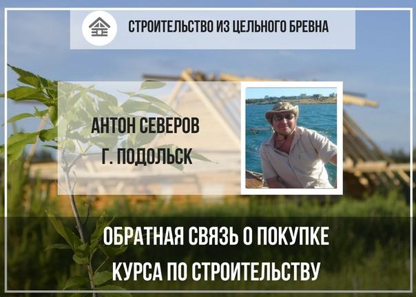 Отзыв Антона Северова. «Благодарю Дмитрия Анисимова за то, что он
