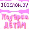 101 слон - Магазин семейных подарков