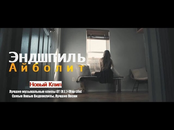 Эндшпиль - Айболит (Новый Клип 2018)