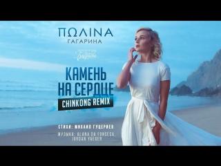 Премьера! Полина Гагарина - Камень на сердце (ChinKong Remix)