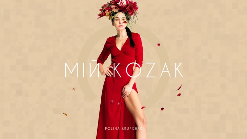 PK   Polina Krupchak - МІЙ KOZAK [Official Audio] 2019