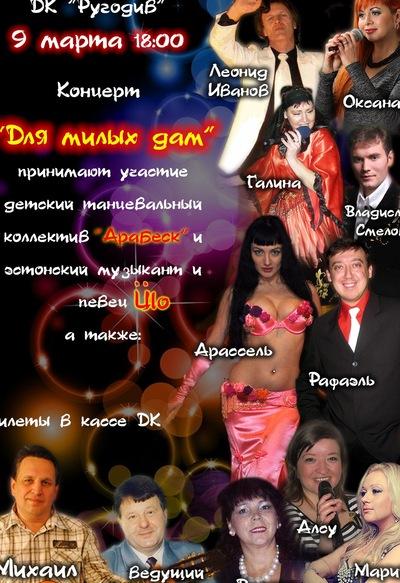 Оксана Рейнсалу, 16 июня , Брест, id55352136
