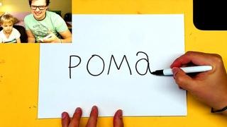 Рисуем МАЛЬЧИКА из букв РОМА - Рисунок из БУКВ имени на РыбаКит