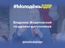 🔥 Сегодня, 23 мая в ходе визита в Московскую школу №354 [id38940203 Владимир Жириновский] поздравил