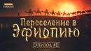 Жизнеописание пророка Мухаммада 11: Переселение мусульман в Эфиопию