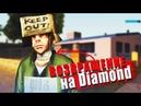 Сложное начало на проекте Diamond RP Trilliant | 1 SAMP