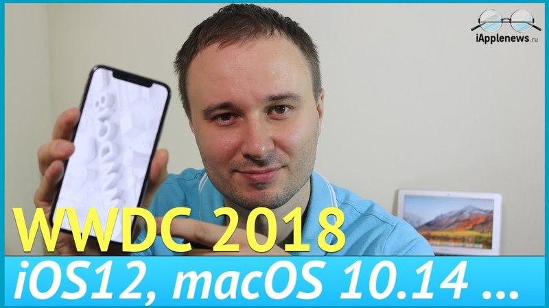 Что покажут на WWDC 2018? iOS 12, mac OS 10.14 и watchOS 5