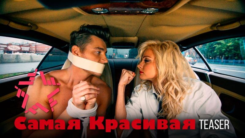 Алексей Воробьев - Самая красивая (Сумасшедшая 2) Teaser