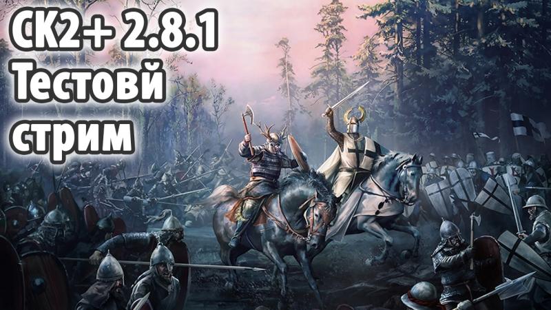 Crusader Kings 2 CK2 2.8.1 Тестовый стрим