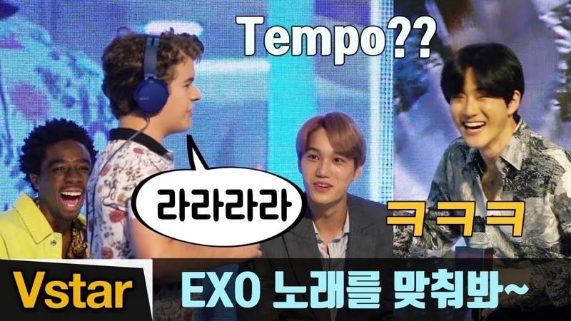 EXO 엑소 가 EXO 노래 맞추기 Suho Kai @기묘한 이야기 3 Stranger Things 3 레드카펫