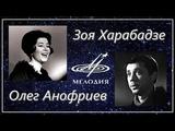 Зоя Харабадзе и Олег Анофриев - Ты погоди (1969)