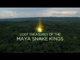 Затерянные сокровища змеиных царей майя 2017