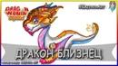 Как нарисовать дракона БЛИЗНЕЦ Альфа-Бета. Легенды Дракономании