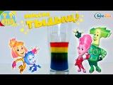 ФИКСИКИ и Девочка Ника. Опыты с разноцветной жидкостью в Фиксилаборатории. Видео для детей. Fixiki