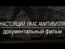 док фильм Настоящий ужас Амитивилля