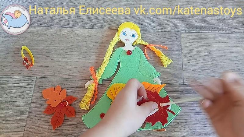 Игрушка из фетра Осень-раскрасавица