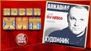 ARKADIAS DJ KRISS LATVIA — ХУДОЖНИК ★ DISCO DANCE VERSION ★