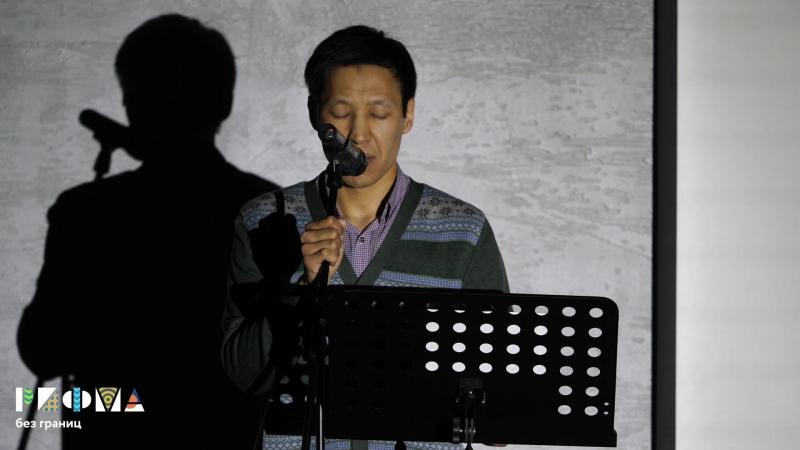 Свободный микрофон Матвей Чойбонов – Мои друзья - мои живые боги (читает Амгалан Цыдыпов, музыкаО. Каюмов) РИФМА без границ