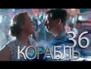 Korabl.s02e10.2015.AVC.WEB-DLRip.KPK.Generalfilm