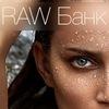 RAW Банк