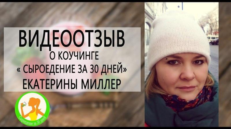 Сыроедение за 30 дней. Екатерина Миллер о коучинге