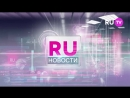 RUНовости - RUTV (Выпуск от 18.09.2018) 4K