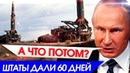 США дают России последний шанс! Россия подготовила ОТВЕТ