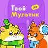ТвойМультик.рф - Именные мультики для детей