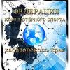 Федерация компьютерного спорта Хабаровского края