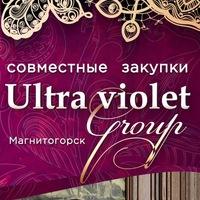 Совместные покупки - ULTRA VIOLET GROUPE