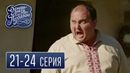 Однажды под Полтавой (21-24 серия) - комедия для всей семьи