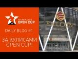 Warface Daily Blog #1 — за кулисами Open Cup