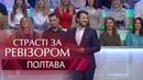 Страсти по Ревизору. Выпуск 3, сезон 6 - Полтава - 15.10.2018