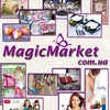 MagicMarket.ua - интернет-магазин