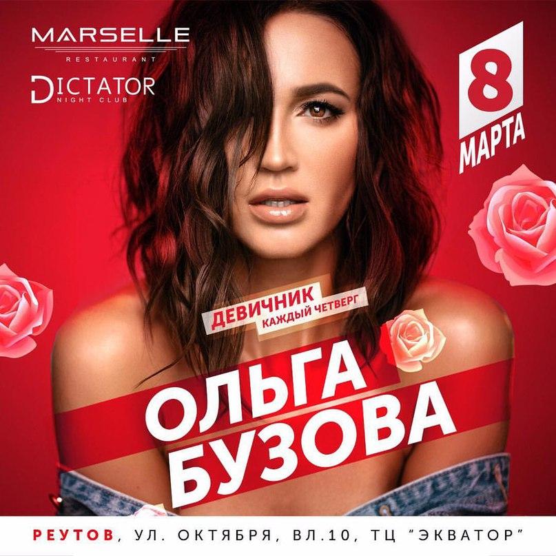 Ольга Бузова   Санкт-Петербург