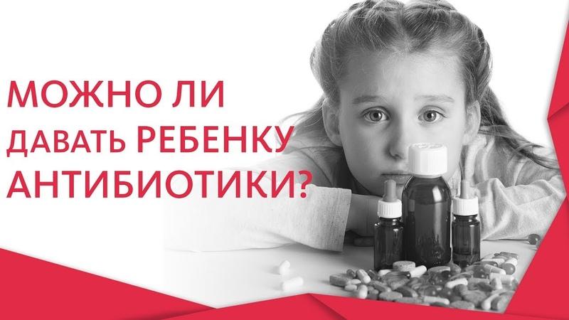 Антибиотики детям 💊 При каких случаях нельзя обойтись без назначения антибиотиков детям 12