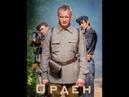 ОРДЕН (Военный боевик) - отличный фильм!
