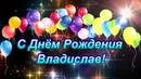 С Днём Рождения Владислав. Поздравление для Влада, Владислава.