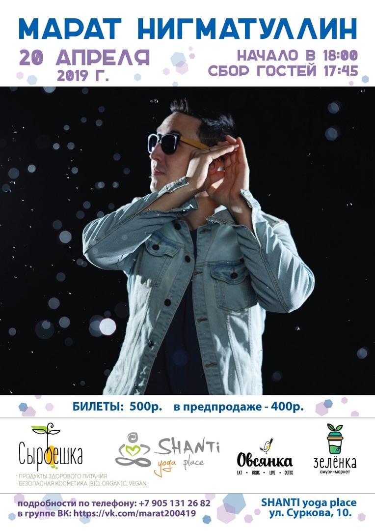 Афиша Ярославль 20.04. Марат Нигматуллин. Ярославль