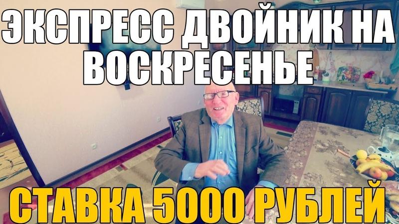 ЭКСПРЕСС ДВОЙНИК НА ВОСКРЕСЕНЬЕ ОТ ДЕДА ФУТБОЛА!