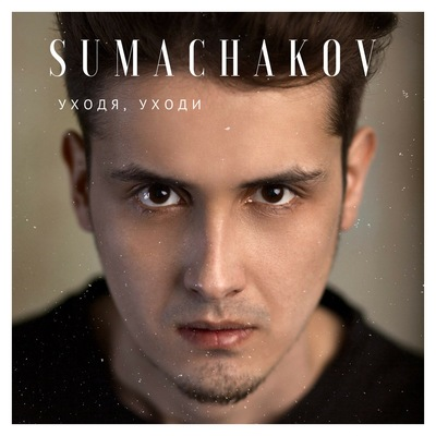 Сергей Сумачаков
