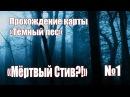 Прохождение карты Тёмный лес [Мёртвый Стив?!]