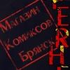 SUPERHERO. Комиксы Брянск